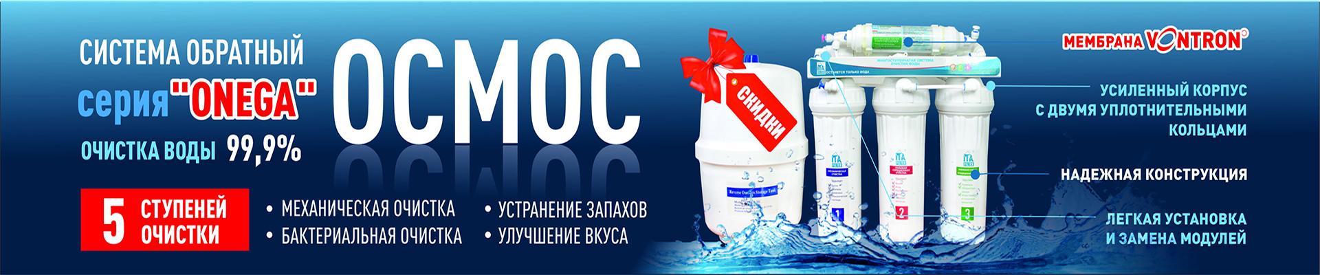 Браво Осмос