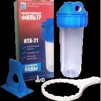 """ITA Filter Магистральный фильтр ITA-21 3/4_"""" для очистки холодной воды"""