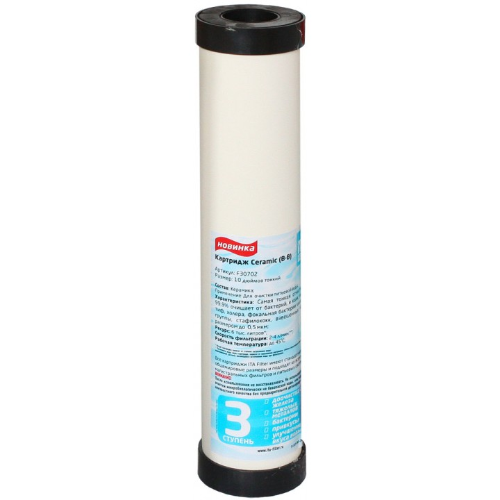 Картридж BIO-Ceramic (Эко)-10