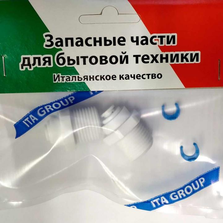 Ремкомплект для питьевых систем серии Bravo Trio MFR10305