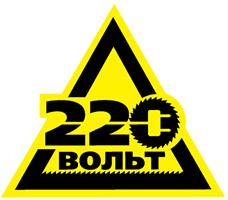 220 Вольт - партнер ИТА Фильтр