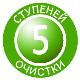 Пять ступеней очистки воды впитьевой системе