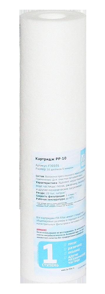 полипропиленовый фильтр картридж 10 дюймов